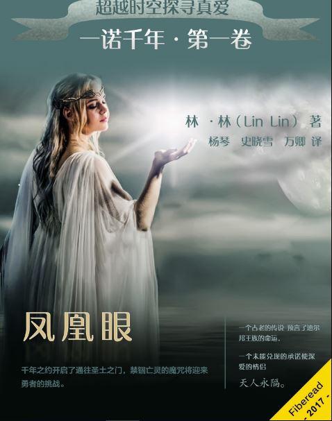 《凤凰眼》中文封面2